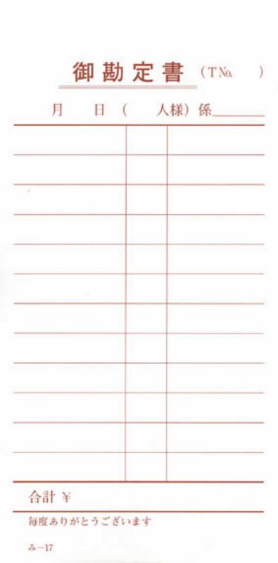 単式伝票 200冊【み-17】[みつや お会計伝票 単式伝票 大口割引]