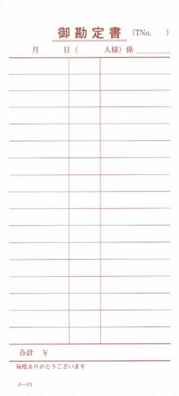 単式伝票 200冊【み-171】[みつや お会計伝票 単式伝票 大口割引]