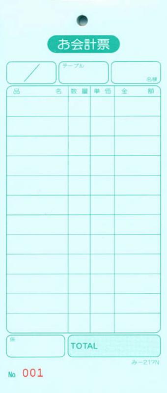ナンバー入 お会計票 200冊【み-217N】[みつや お会計伝票 単式伝票 ナンバー入 大口割引]