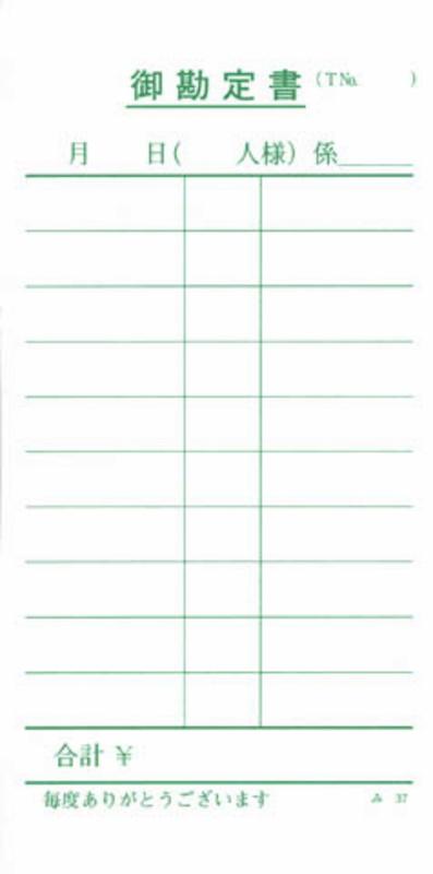 単式伝票 100冊【み-37】[みつや お会計伝票 単式伝票 包み割引]