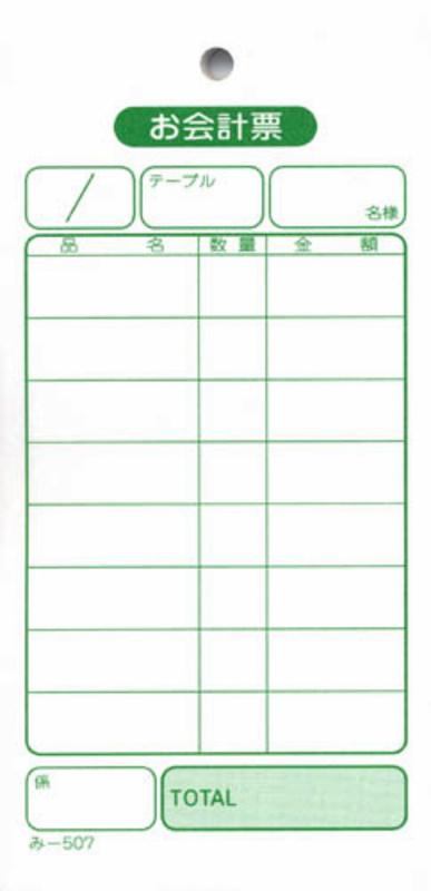 お会計票 『4年保証』 200冊 本物 み-507 みつや 単式伝票 お会計伝票 大口割引