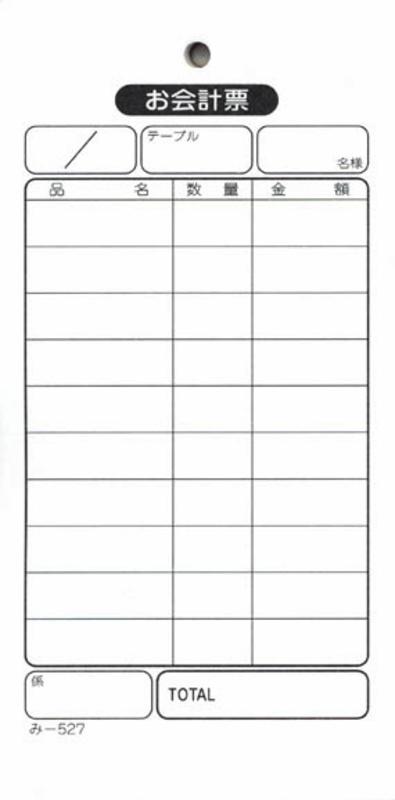 お会計票 200冊【み-527】[みつや お会計伝票 単式伝票 大口割引]