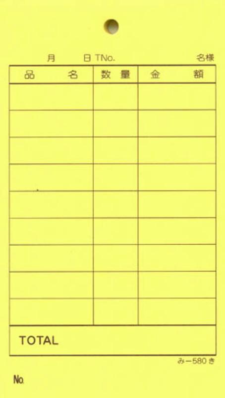 単式伝票 200冊【み-580き】[みつや お会計伝票 単式伝票 大口割引]