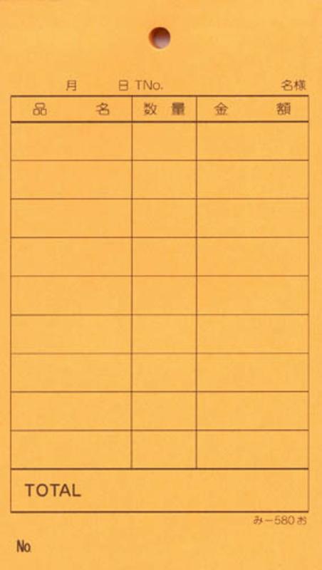単式伝票 200冊【み-580お】[みつや お会計伝票 単式伝票 大口割引]