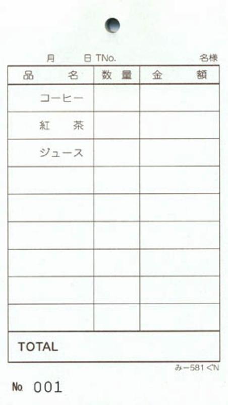 ナンバー入単式伝票 200冊【み-581ぐN】品名入[みつや お会計伝票 単式伝票 大口割引]