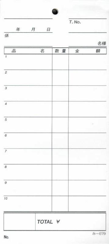 単式伝票 200冊【み-679】[みつや お会計伝票 単式伝票 大口割引]