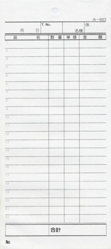 単式伝票 200冊【み-683】[みつや お会計伝票 単式伝票 大口割引]