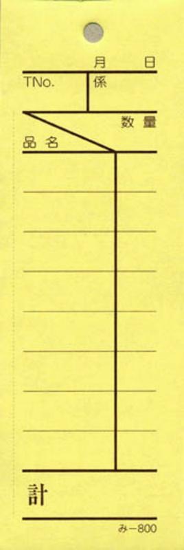 2枚複写式伝票 200冊【み-800】[みつや お会計伝票 複写式伝票 大口割引]