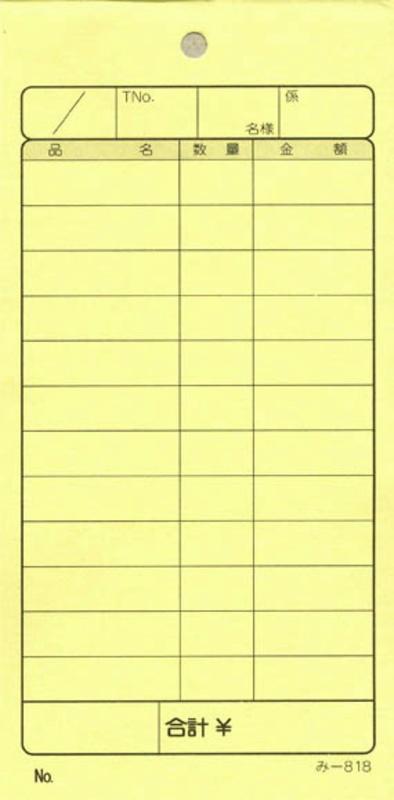 2枚複写式伝票 40冊【み-818】[みつや お会計伝票 複写式伝票 包み割引]