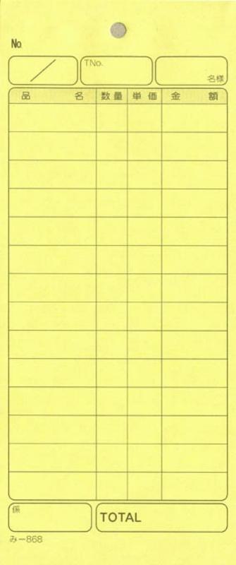 2枚複写式伝票 200冊【み-868】[みつや お会計伝票 複写式伝票 大口割引]
