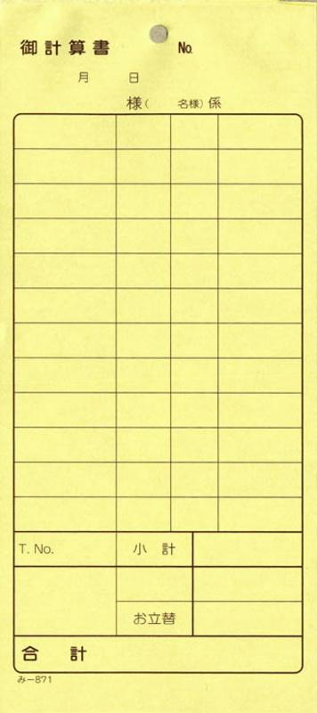 2枚複写式伝票 御計算書 200冊【み-871】[みつや お会計伝票 複写式伝票 大口割引]