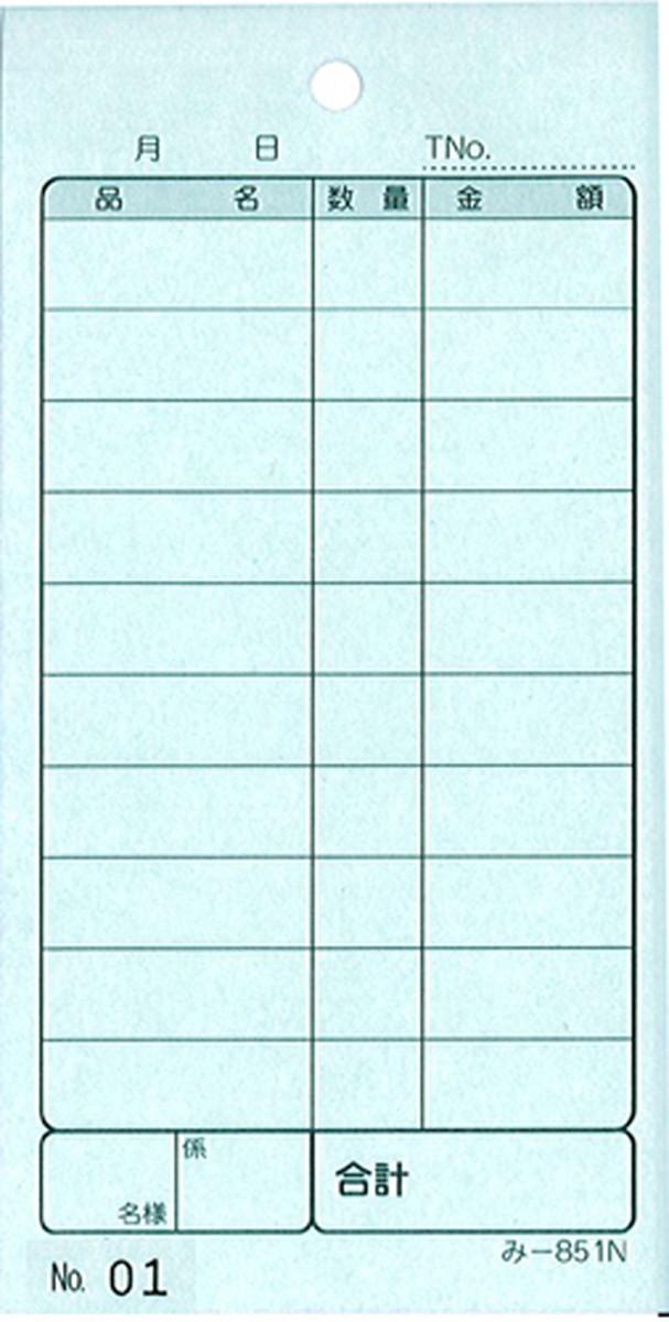 2枚複写式伝票 200冊【み-851N】通しナンバー入 [みつや お会計伝票 複写式伝票 大口割引]