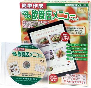 たった5分で素敵なメニュー表が完成 飲食店様のオリジナルメニューが作成できるパソコンソフト 簡単作成 らくらく飲食店メニューVol.2 CH-02 情熱セール メニュー表作成ソフト タブレットも対応 チェス PCソフトウェア 買収 メニューブック作成