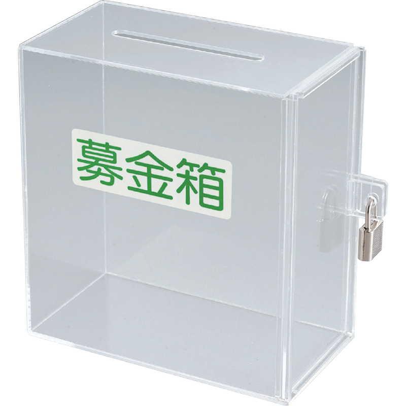 アクリル製 募金箱 (4セット)【ZT-アクリル募金箱・提案箱-60】[シンビ お会計用品]