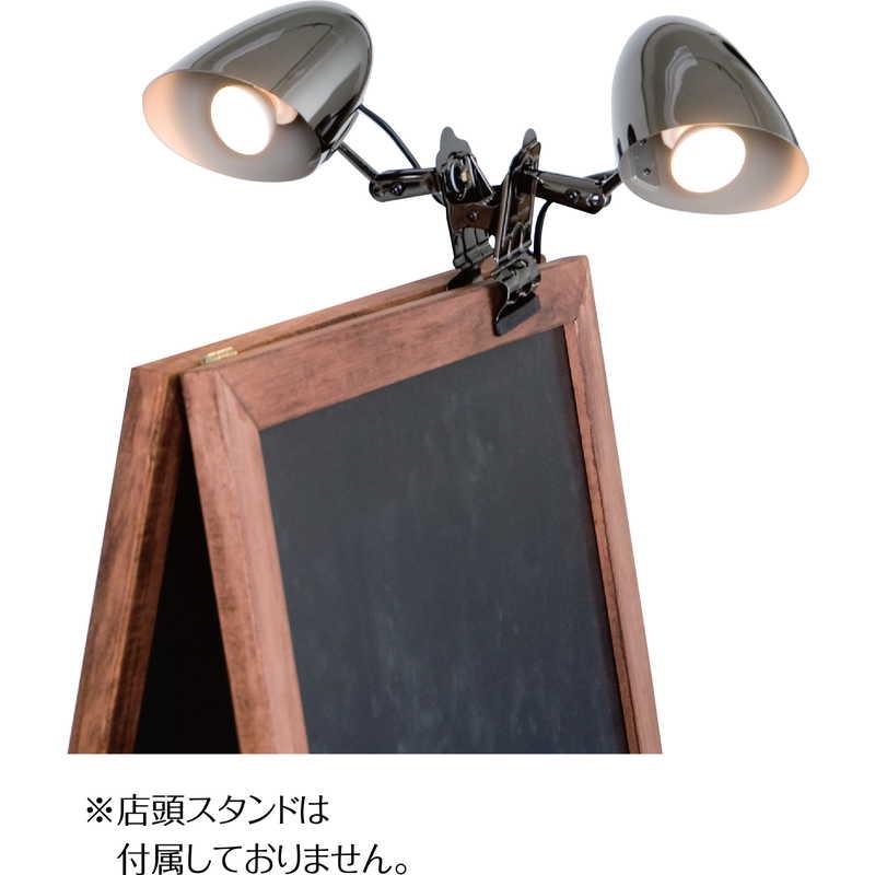 防雨型 クリップライト2灯【ZT-防雨クリップライト2灯-60】返品不可品 [シンビ 店頭販促用品]