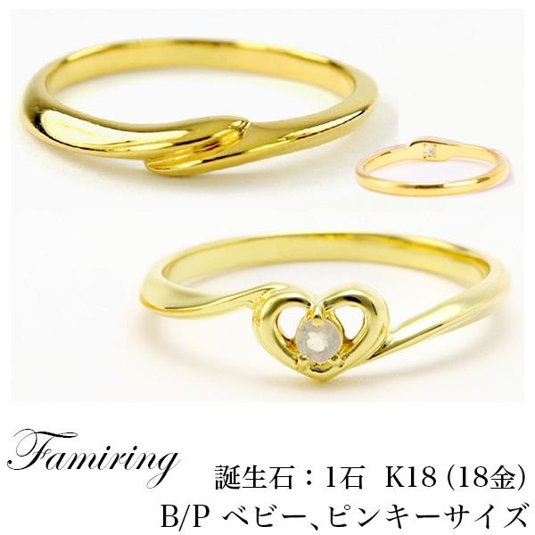 ベビーリング ピンキーリング ファミリング誕生石:1石材質:18金(K18)サイズ:B・P ベビー、ピンキーサイズ【ピンクトルマリン 誕生日プレゼント ベビーリング 誕生石 ベビーリング 刻印 ベビーリング 刻印 早 指輪 赤ちゃん リング】
