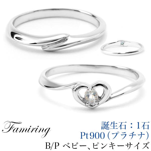 ベビーリング プラチナ ダイヤモンド ファミリング誕生石:1石材質:プラチナ(Pt900)サイズ:B・P ベビー、ピンキーサイズ