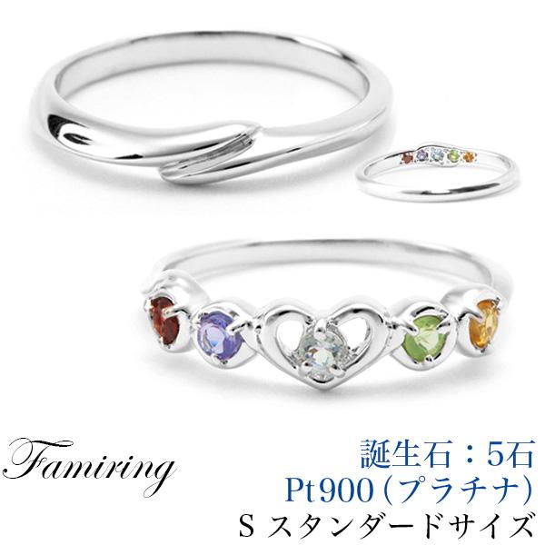 ベビーリング プラチナ ダイヤモンド ファミリング誕生石:5石材質:プラチナ(Pt900)サイズ:S スタンダードサイズ