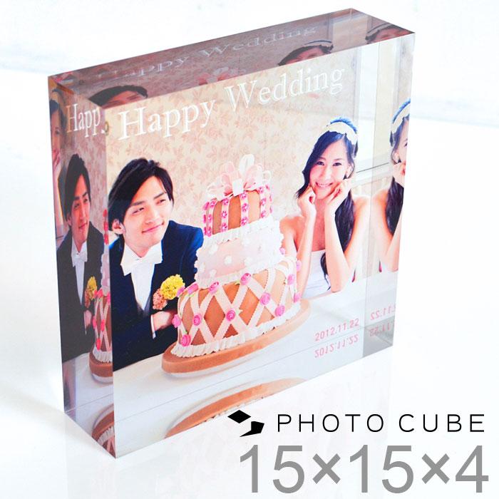 フォトキューブ 結婚祝い 入学祝い お返し 初節句 記念品 15×15×4センチ 結婚記念 名入れ ウェルカムボード 結婚式 結婚 祝い 写真立て 結婚祝い フォトアクリルキューブ プレゼント 贈り物 ギフト 結婚 内祝い