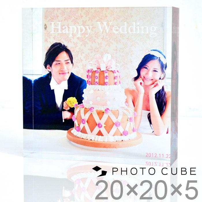結婚祝い 名入れ フォトキューブ(20×20×5センチ) 七五三 内祝い 写真立て 結婚祝い 内祝い 名入れ 結婚記念日 結婚式 フォトフレーム 誕生日プレゼント 母の日ギフト