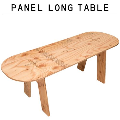 【YOKA】組み立て式 木製 パネル ロング テーブル PANEL LONG TABLE 持ち運び用ベルト付【木製 ウッド 背もたれなし 椅子 イス いす トエルブトーン twelvetone アウトドア グッズ アイテム】DM便不可、ラッピング不可
