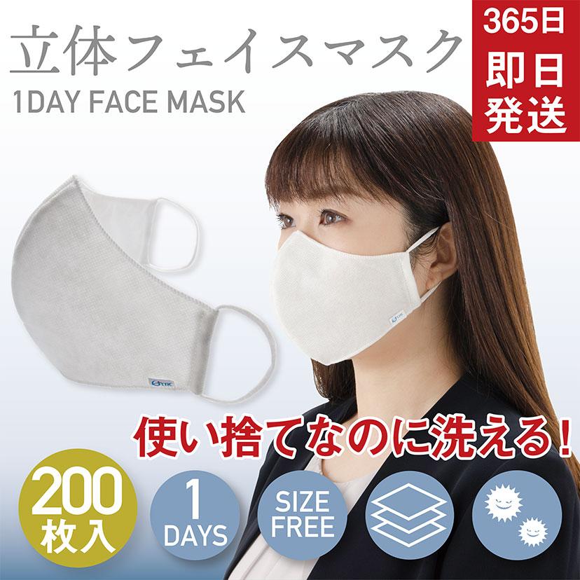 \1,000円オフクーポン配布中/洗える不織布マスク 在庫あり 200枚 大人用 息がしやすい 白色 使い捨て 立体マスク フェイスマスク 男女兼用 普通サイズ 即納
