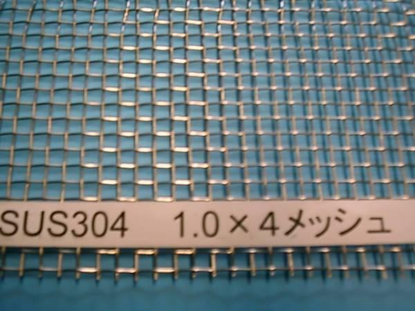 SUS304 金網 1.0φ×4メッシュ×1m×2m