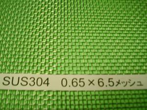 SUS304 金網 DIY 業務用 0.65φ×6.5メッシュ×1m×5m