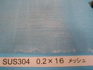 銅金網0.25×16メッシュ×910ミリ×30m(画像は参考です。)