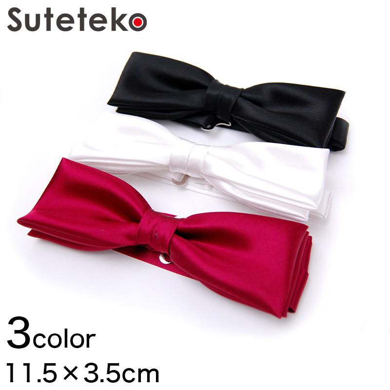 礼装 超激安 蝶ネクタイ 小サイズ 11.5×3.5cm 期間限定特価品 ON 取寄せ ビジネスウェア
