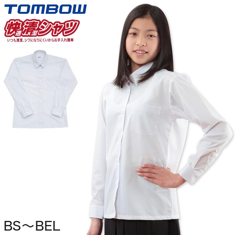 スクールシャツ トンボ 形態安定 女子 長袖 ブラウス 日本最大級の品揃え B体 BS~BEL ノーアイロン カッターシャツ スクールブラウス ワイシャツ トンボ学生服 高校生 中学生 ゆったり 抗菌防臭 無料サンプルOK 大きいサイズ Yシャツ 取寄せ TOMBO