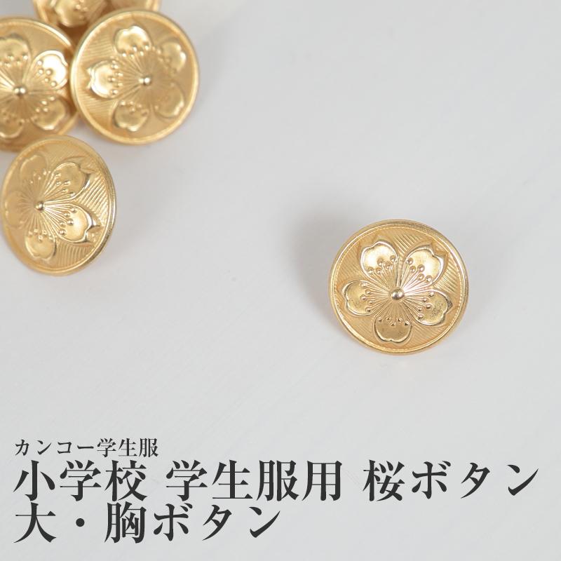 送料無料 日本製 MADE IN JAPAN カンコー学生服 小学校学生服用桜ボタン カンコー 大 kanko 胸ボタン 標準型学生服用 情熱セール