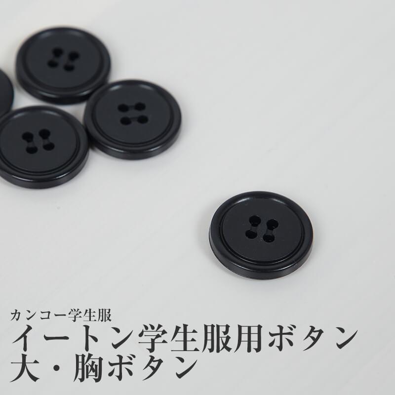 カンコー学生服 イートン学生服 最安値に挑戦 胸ボタン お中元 大ボタン 袖 制服 予備 ボタン