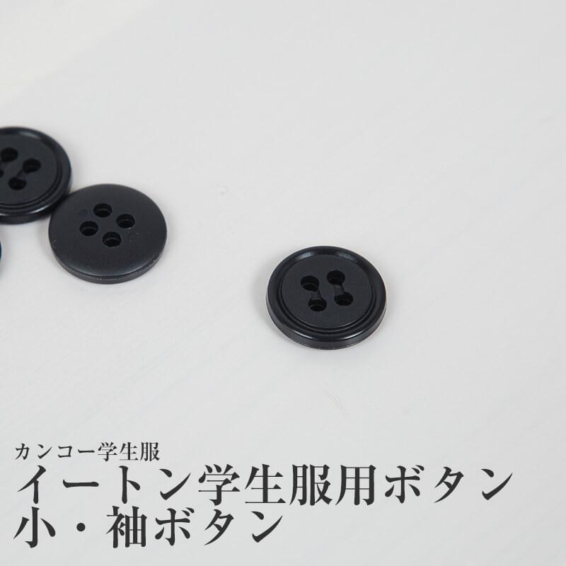 カンコー学生服 イートン学生服 袖ボタン 小ボタン 通販 激安 制服 予備 袖 送料0円 ボタン