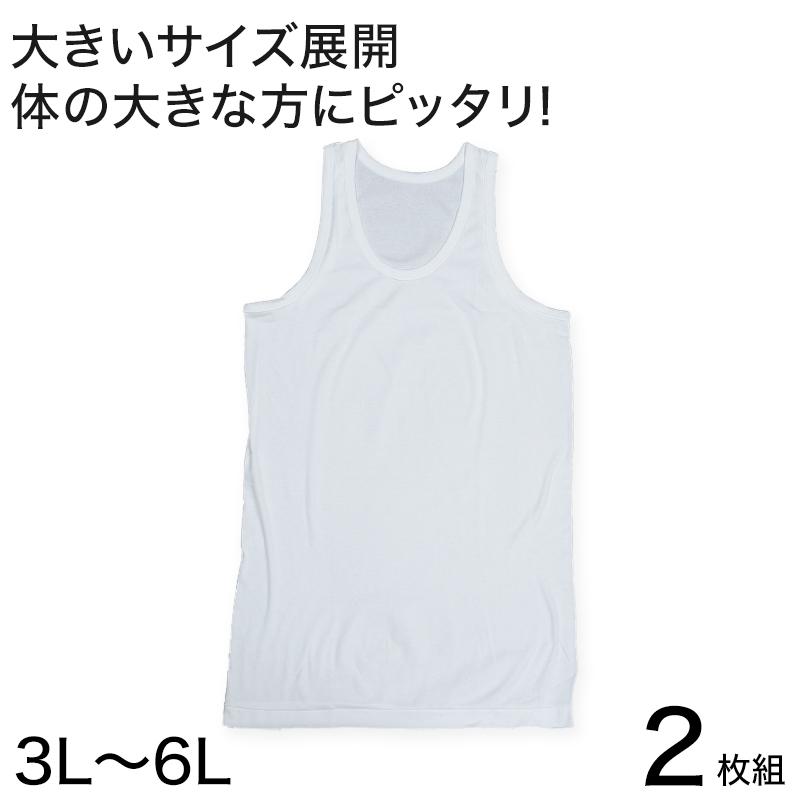 天然素材綿100%のさわやかランニングシャツ♪大きいサイズ展開なので体の大きな方にピッタリです! メンズ ランニングシャツ 大きいサイズ 綿100% 2枚組 3L~6L (タンクトップ 下着 シャツ 男性 白 無地 肌着 インナー インナーウェア 3l 4l 5l 6l)