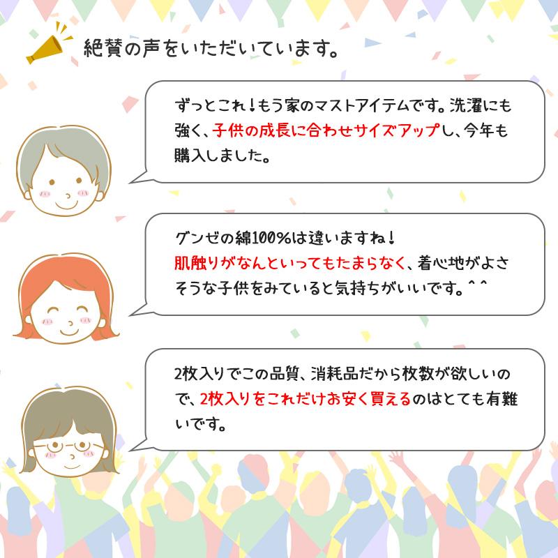 6632cf16133df 楽天市場】グンゼ 子供肌着 ランニングシャツ 2枚組 100cm~170cm (GUNZE ...