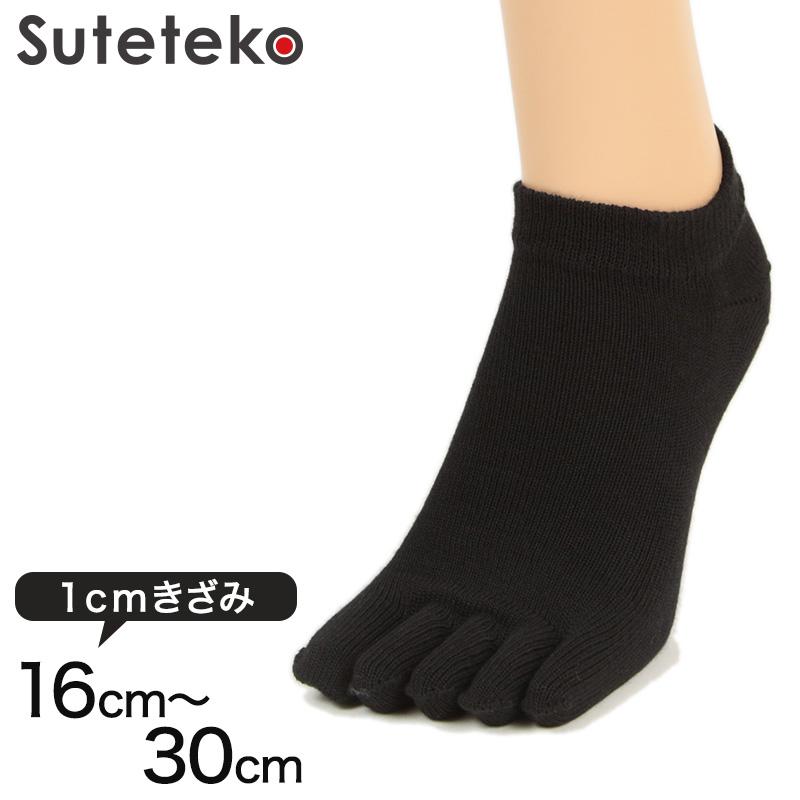 日本製(MADE IN JAPAN) Suteteko 5本指靴下 スニーカー丈 かかと直角仕上げ(レディース) 16cm~30cm (かかと直角 抗菌防臭 日本製 レディース 大きいサイズ)