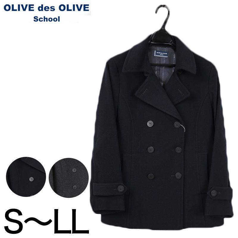 OLIVE des OLIVE シンプルPコート S~LL (スクールコート ピーコート スクール コート オリーブ・デ・オリーブ 女の子 女子 学生) (送料無料)【在庫限り】