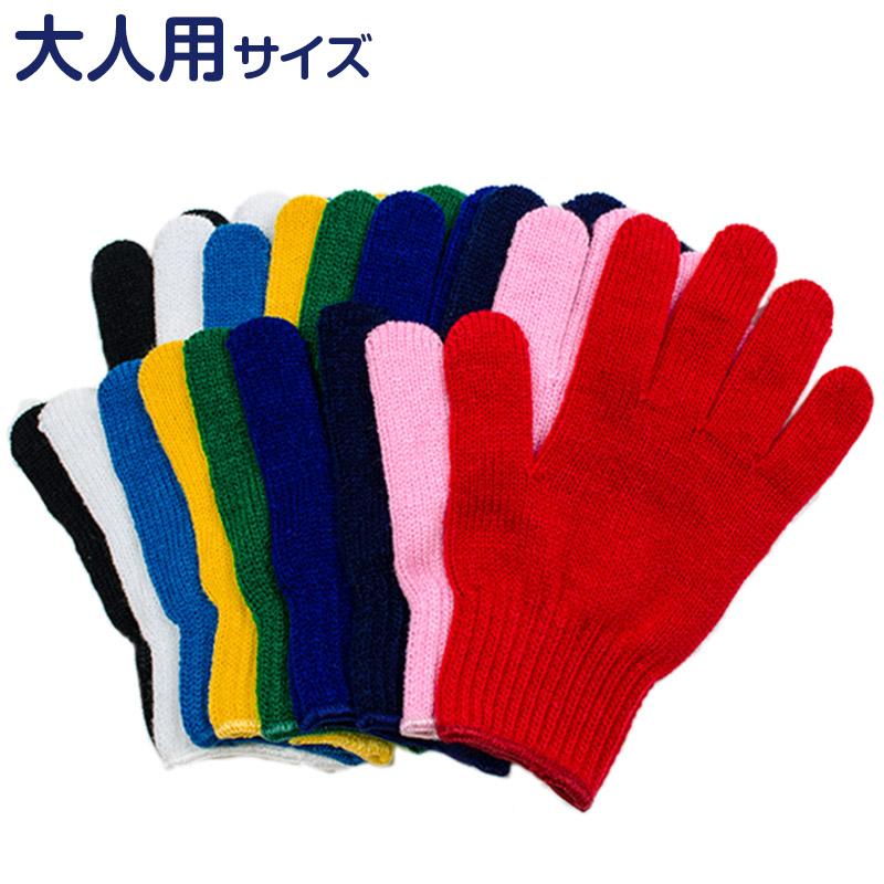 5%OFF 日時指定 カラー軍手 大人用 フリーサイズ カラー手袋 軍手 赤 青 緑 黒 手袋 カラー手ぶくろ カラフル 黄色 ピンク