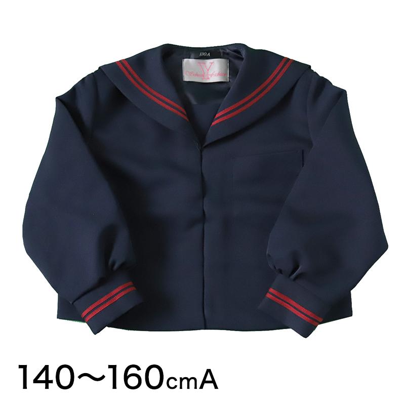 【送料無料】 ティアラ 513シリーズ 女子小学生 カシドス織り 赤2本ライン セーラー服 140cmA~160cmA (Tiara)【取寄せ】