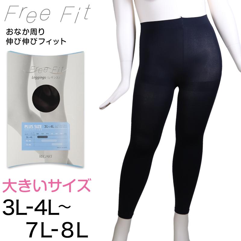 69dcc08fc1d20b 日本製 MADE IN JAPAN Free Fit ゆったりレギンス 10分丈 3L-4L~7L-8L ...