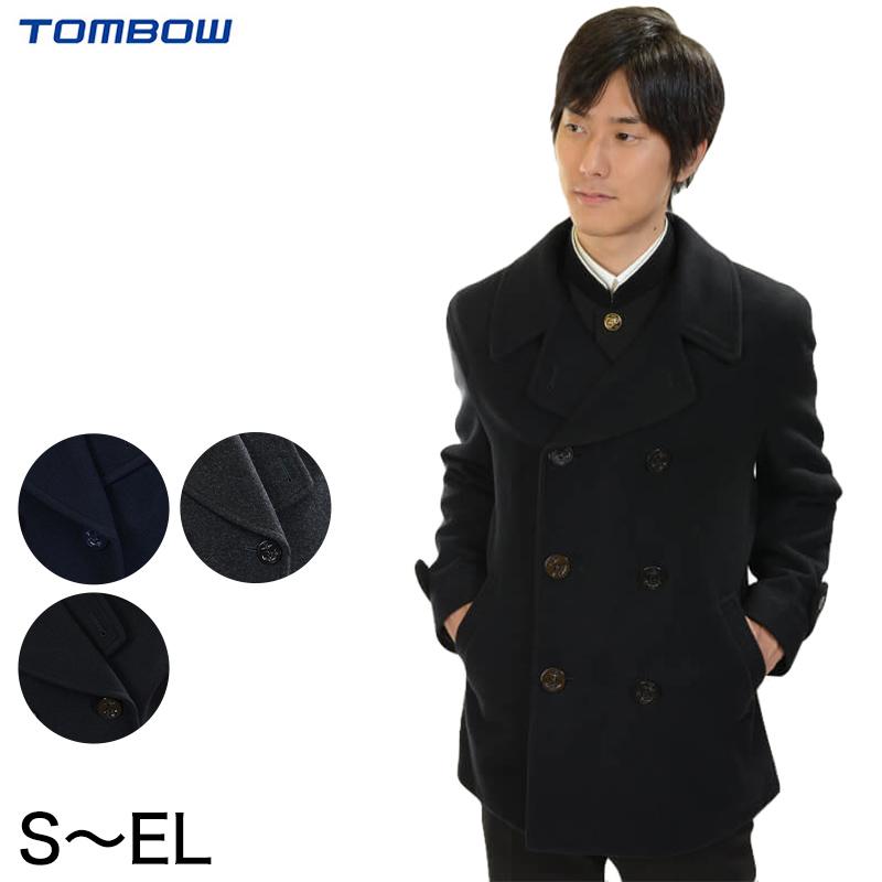 【送料無料】 トンボ学生服 VARSITYMATE メンズ用ピーコート S~EL (スクール用 通学用 tombow)【在庫限り】