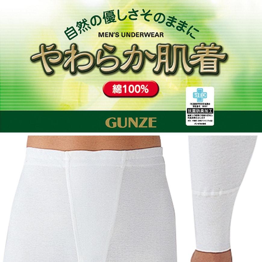 グンゼ 長ズボン下 やわらか肌着 前あき 2枚組 M~LL (GUNZE メンズ 男性 パンツ インナー)【取寄せ】