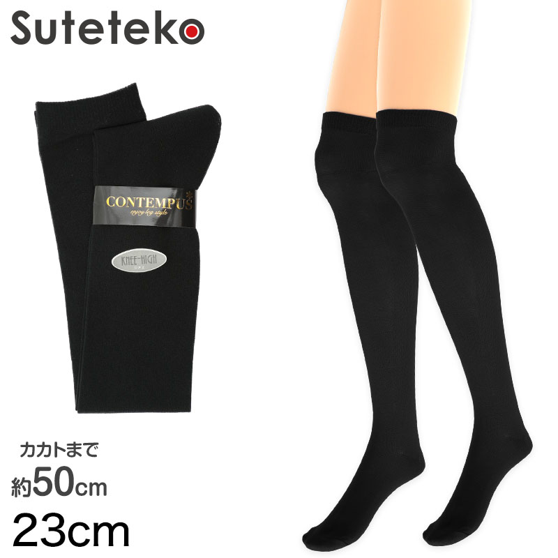 3255752d1 Women s knee high socks (23 cm) (knee high socks over knee knee thighhighs  socks NISO Black BLACK black cosplay school Festival of school school  company ...