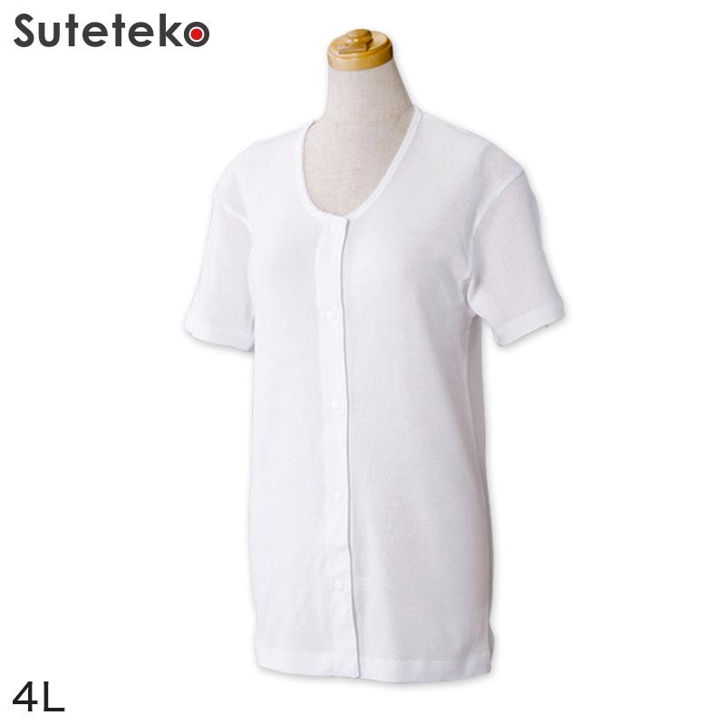 プラスチックホック式で脱ぎ着ラクラクな女性用半袖シャツ 購買 前開きシャツ 婦人 高級 介護 半袖 下着 インナー 4L レディース ワンタッチ肌着 女性 シャツ 大きいサイズ 綿100% プラスチックホック式