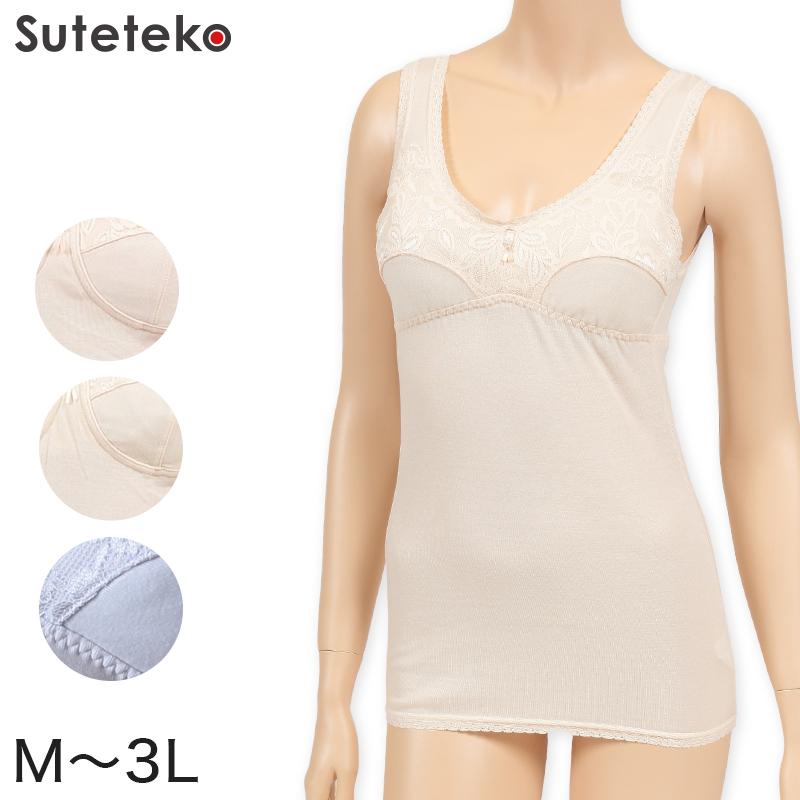 ソフトカップ付きインナー ブラキャミソール M~3L (サンワ 女性 レディース 婦人 下着 肌着 大きいサイズあり 綿100 コットン オールシーズン ベーシック)