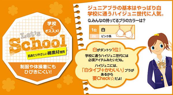 2fe40c45753f2 Atsugi haijun school soft super soft wire bra Cup (A65 ~ D75) (ATSUGI  Hijuni School ladies girls women girls junior school inner underwear soft  wire bra ...