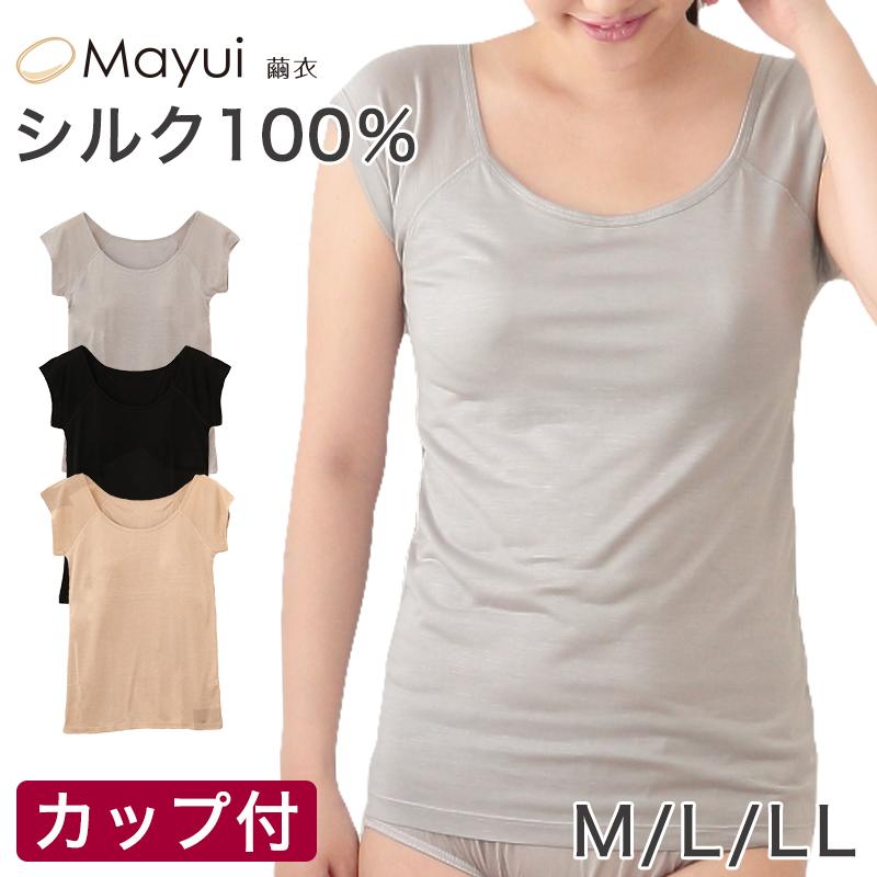 肌あたりがやさしく身体になじむシルクニットのカップ付きTシャツ 夏でもさらっと爽やか 肌の弱い方にもおすすめのシルクインナーです シルク カップ付き フレンチ袖 いよいよ人気ブランド シャツ M~LL 新作からSALEアイテム等お得な商品 満載 ブラトップ Tシャツ 下着 シルク100% カップ付インナー uvカット 半袖