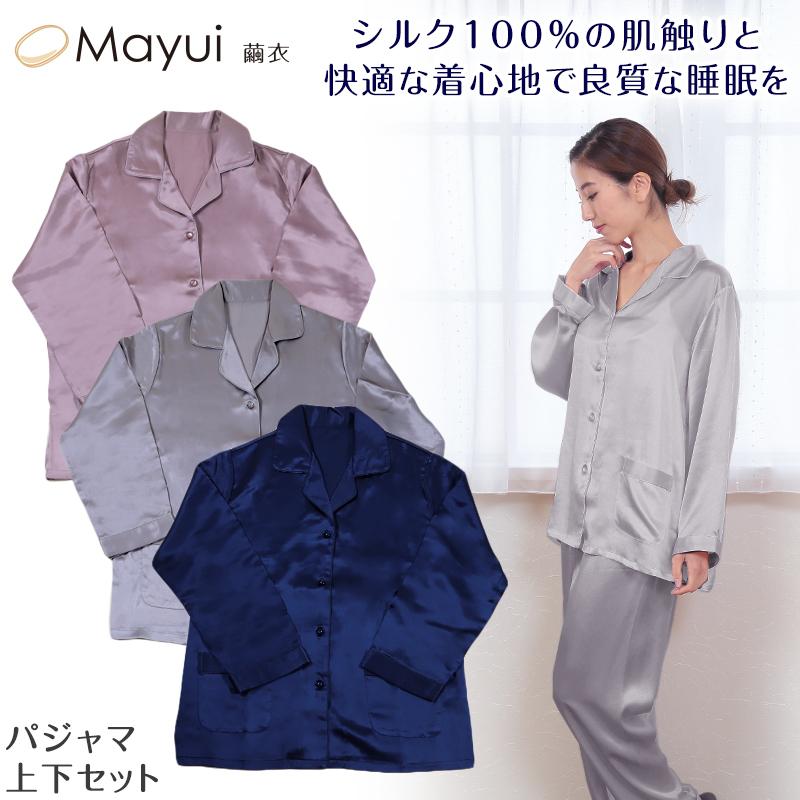 シルク100%の肌触りと快適な着心地で良質な睡眠を。サテンの光沢が美しいプレゼントにもピッタリなパジャマです シルク パジャマ レディース シルク100% M~3L (レディースパジャマ サテン 長袖 ナイトウェア 寝巻 冷えとり 暖かい 通年 冷え対策 uvカット) (送料無料)