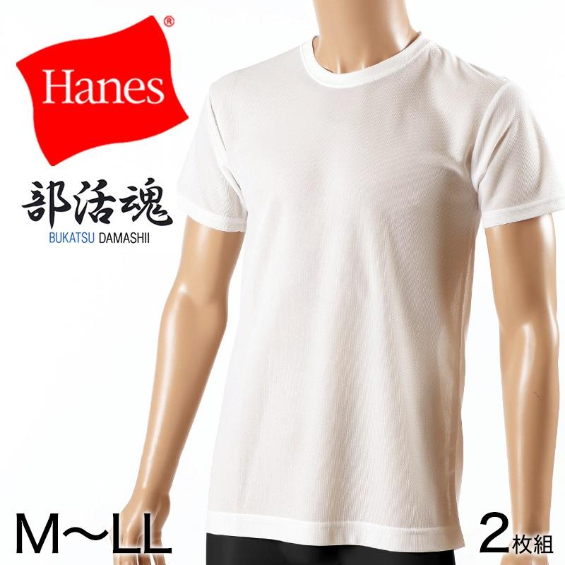 ハードなスポーツでも汗を吸って素早く乾く。仕事やスポーツで沢山汗をかく方にオススメ! ヘインズ 部活魂 クルーネックTシャツ 2枚組 M~LL (Hanes メンズ 下着 肌着 tシャツ シャツ インナー 半袖 丸首 速乾 メッシュ スポーツ M L LL)
